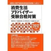 消費生活アドバイザー受験合格対策〈2012年版〉 [単行本]