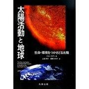 太陽活動と地球―生命・環境をつかさどる太陽 [単行本]