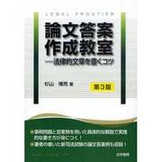 論文答案作成教室―法律的文章を書くコツ 第3版 [単行本]