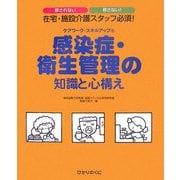 感染症・衛生管理の知識と心構え(ケアワーク・スキルアップ〈5〉) [単行本]