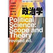 政治学 補訂版 (New Liberal Arts Selection) [全集叢書]