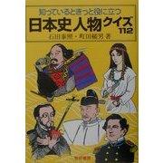 知っているときっと役に立つ日本史人物クイズ112 [単行本]