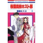 桜蘭高校ホスト部 6(花とゆめCOMICS) [コミック]