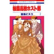 桜蘭高校ホスト部 7(花とゆめCOMICS) [コミック]