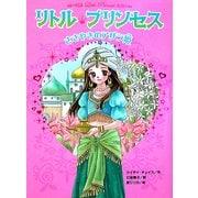 リトル・プリンセス―ささやきのアザラ姫 [単行本]