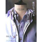 男のシャツの本 [単行本]