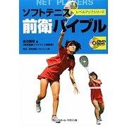 ソフトテニス前衛バイブル(レベルアップシリーズ) [単行本]