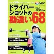 ドライバーショットの勘違い68-なかなか100が切れないゴルファーに贈る(B・B MOOK 823 スポーツシリーズ NO. 693 ゴルフマガ) [ムックその他]