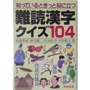 知っているときっと役に立つ難読漢字クイズ104 [単行本]