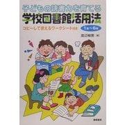 子どもの読書力を育てる学校図書館活用法 1年~6年 [単行本]