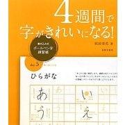 4週間で字がきれいになる!―書き込み式ボールペン字練習帳 [単行本]