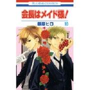 会長はメイド様! 10(花とゆめCOMICS) [コミック]