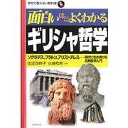 面白いほどよくわかるギリシャ哲学―ソクラテス、プラトン、アリストテレス…現代に生き続ける古典哲学入門(学校で教えない教科書) [単行本]