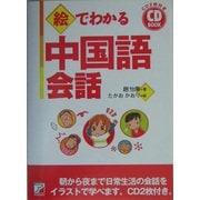 CD BOOK 絵でわかる中国語会話(アスカカルチャー) [単行本]