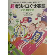 超魔法の口ぐせ英語 CD BOOK―普段着の日本語をそのまま英語で話そう(アスカカルチャー) [単行本]