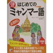 CD BOOK はじめてのミャンマー語(アスカカルチャー) [単行本]