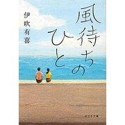 風待ちのひと(ポプラ文庫) [文庫]