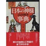 日本の神様読み解き事典 [事典辞典]