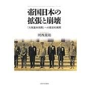 帝国日本の拡張と崩壊―「大東亜共栄圏」への歴史的展開 [単行本]