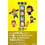 労働法解体新書 第3版 [単行本]
