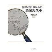 国際政治のなかの韓国現代史 [単行本]