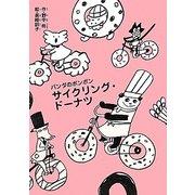 パンダのポンポン サイクリング・ドーナツ [全集叢書]