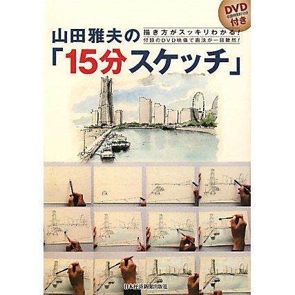 描き方がスッキリわかる!山田雅夫の「15分スケッチ」―付録のDVD映像で画法が一目瞭然! [単行本]