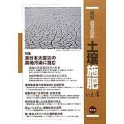 最新農業技術 土壌施肥〈vol.4〉東日本大震災の農地汚染に挑む [全集叢書]