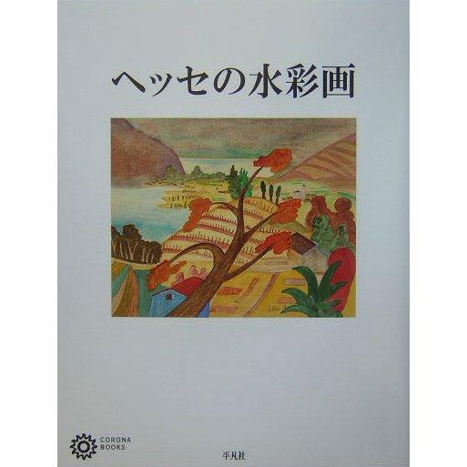 ヘッセの水彩画(コロナ・ブックス) [単行本]