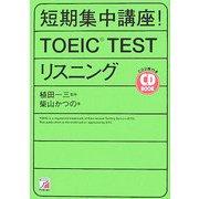 CD BOOK 短期集中講座!TOEIC TESTリスニング(アスカカルチャー) [単行本]