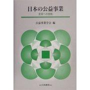 日本の公益事業―変革への挑戦 [単行本]