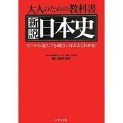 新説日本史―大人のための教科書 どこから読んでも面白いほどよくわかる! [単行本]