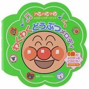 わくわくどうぶつメロディ(アンパンマンメロディバギーブック 4) [絵本]