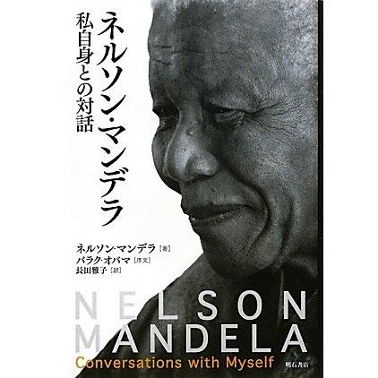 ネルソン・マンデラ―私自身との対話 [単行本]