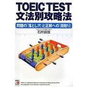 TOEIC TEST文法別攻略法―問題の「落とし穴」と正解への「段取り」 テクニック編(アスカカルチャー) [単行本]