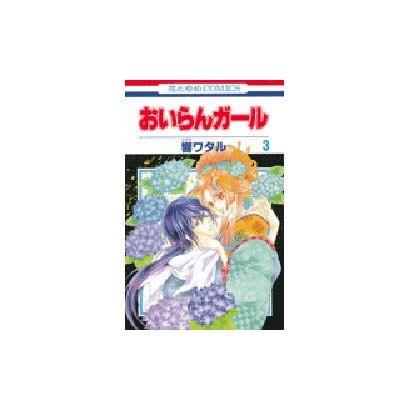 おいらんガール 3(花とゆめCOMICS) [コミック]