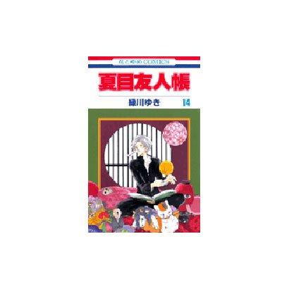 夏目友人帳 14(花とゆめコミックス) [コミック]