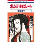 オレンジチョコレート 8(花とゆめCOMICS) [コミック]