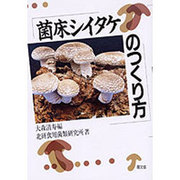 菌床シイタケのつくり方 [単行本]