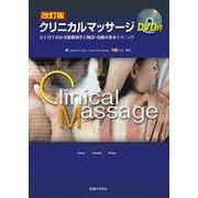 クリニカルマッサージ(DVD付)-ひと目でわかる筋解剖学と触診・治療の基本テクニック 改訂版 [単行本]