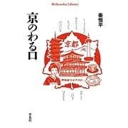 京のわる口(平凡社ライブラリー) [全集叢書]