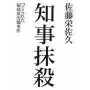 知事抹殺―つくられた福島県汚職事件 [単行本]