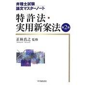 弁理士試験論文マスターノート 特許法・実用新案法 第2版 [全集叢書]
