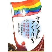 セクシュアルマイノリティ―同性愛、性同一性障害、インターセックスの当事者が語る人間の多様な性 第3版 [単行本]