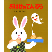 おばけのてんぷら(絵本のひろば 29) [絵本]