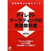 ダイレクトマーケティングの実践教科書―通信販売の仕組みづくり(アスカビジネス) [単行本]