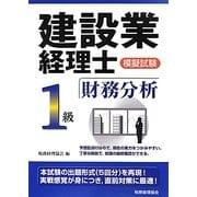 建設業経理士模擬試験1級財務分析 [単行本]
