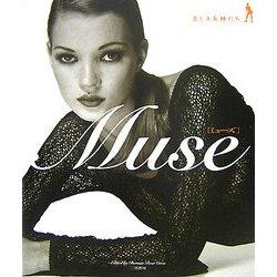 Muse ミューズ―美しき女神たち [単行本]