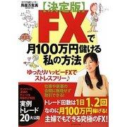 FXで月100万円儲ける私の方法 決定版 [単行本]