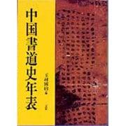 中国書道史年表 [単行本]